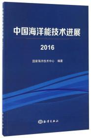 中国海洋能技术进展(2016)
