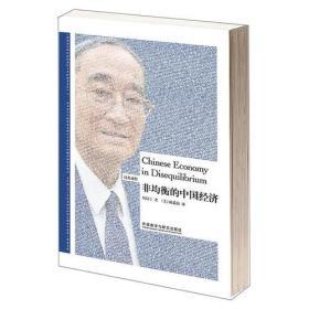 非均衡的中国经济(博雅双语名家名作)(汉英对照)