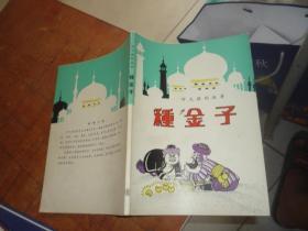 阿凡提的故事:种金子(中文)