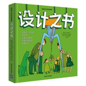 设计之书(给孩子的生活美学)