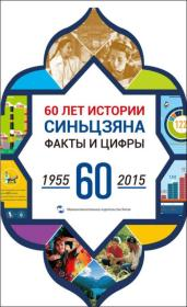 中国新疆60年事实与数字1955-2015(俄)