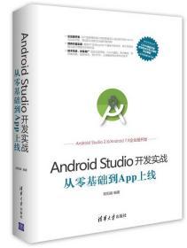 Android Studio开发实战从零基础到App上线 本书编委会 清华大学出版社