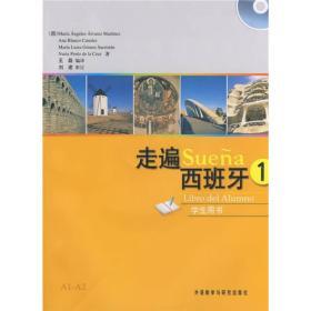 走遍西班牙(1)学生用书  (西)马丁内斯 外语教学与研究出版社