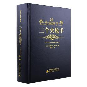 众阅文学馆(精装)-三个火枪手 亚力山大仲马 广西师范大学出版社 正版