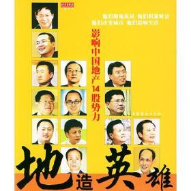 地造英雄:影响中国地产十四股势力