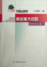 2011生态建设与改革发展:林业重大问题调查研究报告