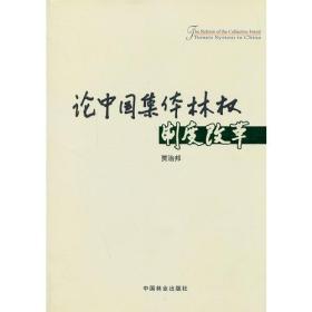 论中国集体林权制度改革(1-1)