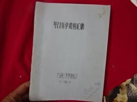 文革【油印本】开门办学资料汇集-陶瓷机械专业用