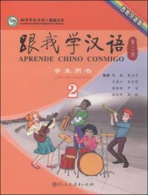 跟我学汉语:学生用书2(第二版 西班牙语版)