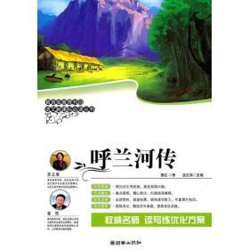 语文新课标必读丛书-呼兰河传 萧红 朝华出版社 9787505427419