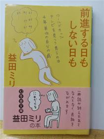 益田ミリ   前进する日もしない日も    64开幻冬舍文库综合书  日文原版