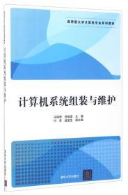 计算机系统组装与维护/应用型大学计算机专业系列教材
