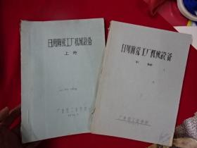 【油印本】-广东轻工业学校课本-日用陶瓷工厂机械设备【上下】