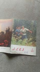 1971年山东民兵..