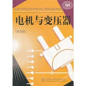 电机与变压器(全国中等职业技术学校电工类专业通用教材)