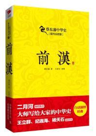 蔡东藩系列-前汉