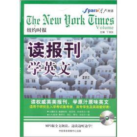 星火-2011年讀報刊學英文(紐約時報)含光盤