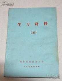 文革书 学习材料之5  有毛主席语录 1975年