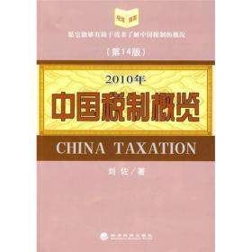 2010年中国税制概览(第14版)