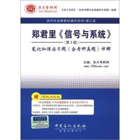 圣才教育:郑君里《信号与系统》(第3版)笔记和课后习题(含考研真题)详解