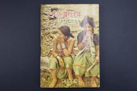 (A6428)侵华史料《西藏潜行十年》1册全 木村肥左生 1940年作为日本政府兴亚院派遣的留学生 前往中国内蒙古呼和浩特的特务培养机构兴亚义塾学习蒙古语 毕业后被派遣到锡林郭勒盟日文原版有插图1958年