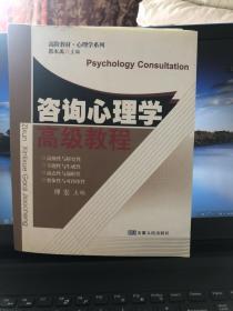 稀缺书  绝版书  正版现货  咨询心理学高级教程 傅宏  9787212033552  安徽人民出版社