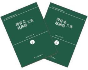 谭祥金 赵燕群文集