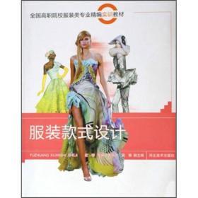 【二手包邮】服装款式设计 段婷 河北美术出版社