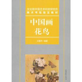 文化部中国艺术科技研究所美术考级指定教材:中国画·花鸟