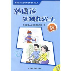 韩国语基础教程4