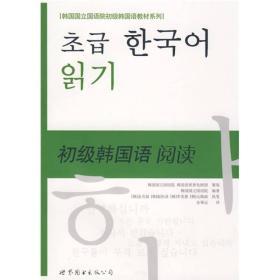 初级韩国语阅读 韩国国立国语院 9787506277884 世界图书出版社