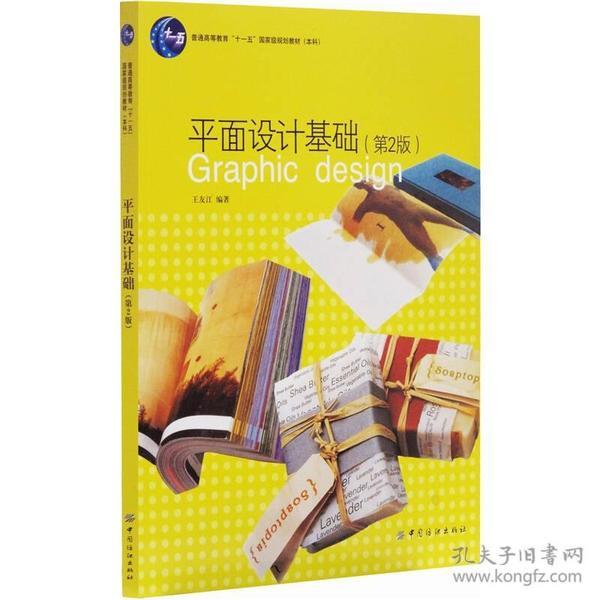 平面设计基础(第2版)/普通高等教育十一五国家级规划教材
