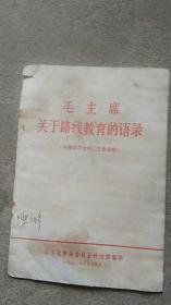 毛主席关于路线教育的语录
