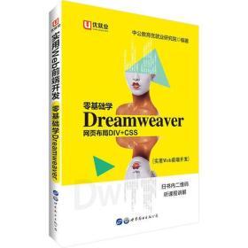 【二手包邮】中公实用Web前端开发零基础学Dreamweaver 中公教育