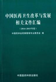 中国医药卫生改革与发展相关文件汇编(2014~2015年度)