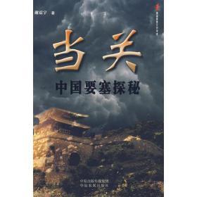 当关中国要塞探秘