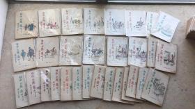 梁羽生武侠小说《狂侠 天骄 魔女》30本全 伟青书薄版 云君插图