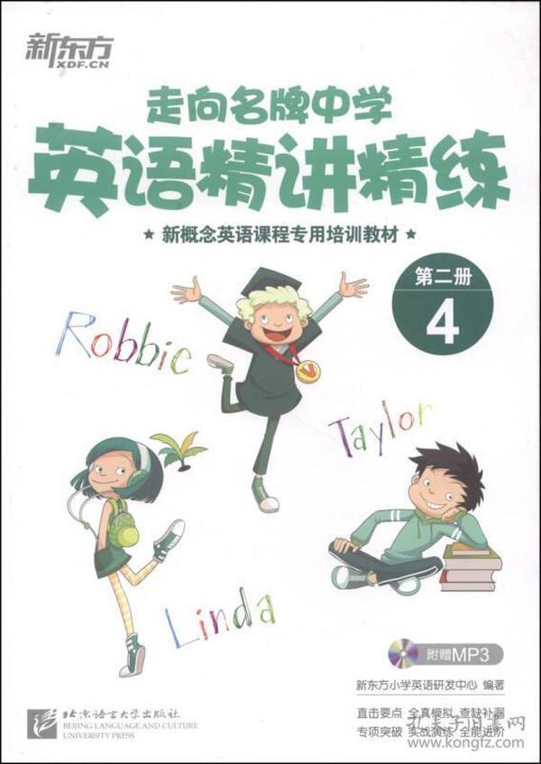 新东方 走向名牌中学:英语精讲精练 第二册 4