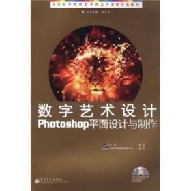 全国数字媒体艺术类主干课程标准教材:数字艺术设计Photoshop平面设计与制作