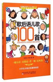 课内海量阅读丛书:歇后语儿歌100首(小学生分级达标趣味阅读 修订版)