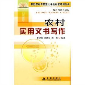 K (正版图书)新型农村干部暨大学生村官培训丛书:农村实用文书写作
