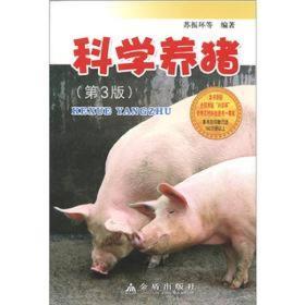 科学养猪(第3版)