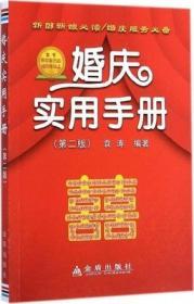 婚庆实用手册 (第二版)袁涛 新郎新娘必读