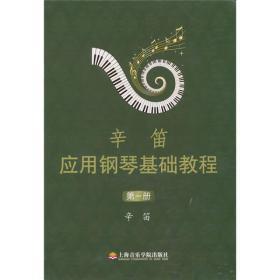 辛笛應用鋼琴基礎教程(第一冊)  辛笛  上海音樂學院出版社  9787806925355