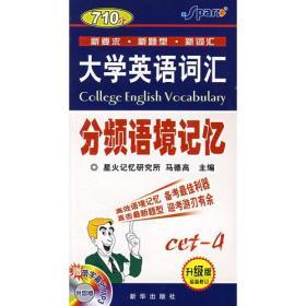 【二手包邮】710分大学英语词汇分频语境记忆四级(升级版) 马德高