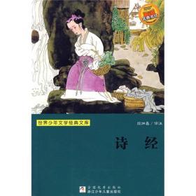 世界少年文学经典文库:诗经