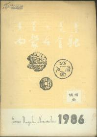 内蒙古金融1986钱币壹