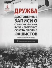 历史不容忘记:纪念世界反法西斯战争胜利70周年-友谊:中苏联合抗战纪实(俄)