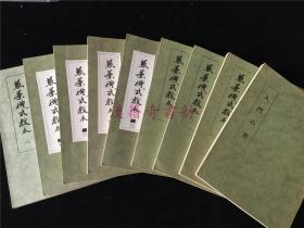 日本茶道入门教程书《煎茶礼式教本》《入门书》共9册全。品佳,系上世纪60年代初版初印,皇风煎茶礼式研究会本部刊印。