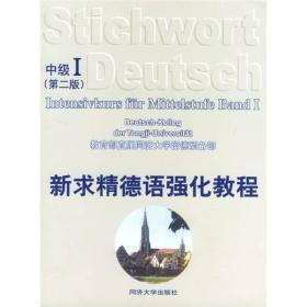 新求精德语强化教程(中级1):第二版